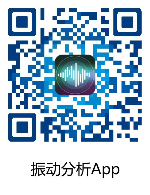振动分析App二维码